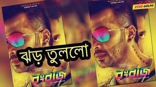 শাকিব খানের আরো এক ধামাকা যার নাম রংবাজ। Bangladesh Media News