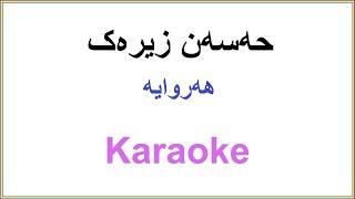 Kurdish Karaoke: Hasan Zirak حهسهن زیرهک ـ ههروایه