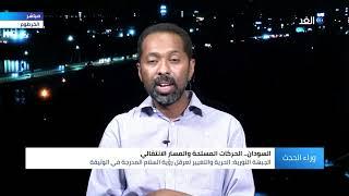 هل اجتماع القاهرة الفرصة الأخيرة للجبهة الثورية وقوى التغيير في السودان؟