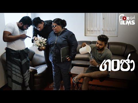 Ganja ගංජා - Wilpaththuwata කිසිම සම්බන්දයක් නැත - Fortune Films 2019