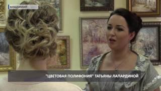 2017 02 09 HD Выставка Татьяны Лапардиной