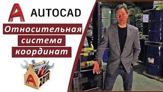 1.4 Построение в относительной системе координат Автокад 2018 (AutoCAD2018) 👍👍👍