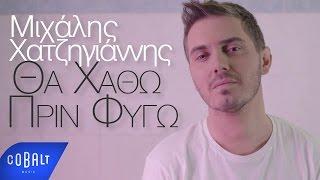 Μιχάλης Χατζηγιάννης - Θα Χαθώ Πριν Φύγω - Official Video Clip