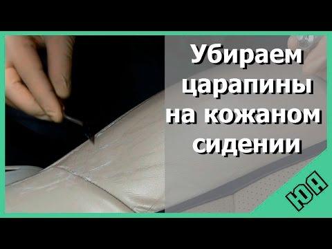 Как убрать царапины на кожаном сидении