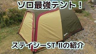 ソロ最強テント!ステイシーST-Ⅱの紹介
