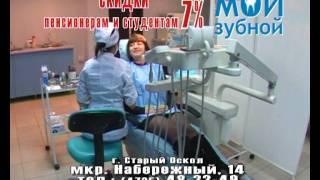 Мой Зубной(, 2012-01-18T10:13:30.000Z)
