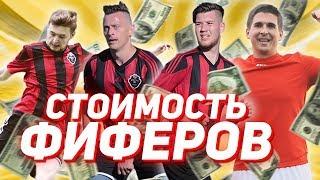СКОЛЬКО СТОЯТ ИГРОКИ ФК «АМКАЛ» // Герман, Сибскана, Финито, Клён