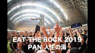 PAN【EAT THE ROCK 2019「人生の湯」】滋賀県竜王町総合運動公園内ドラゴンハット 2019.8.10
