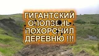 ГИГАНТСКИЙ ОПОЛЗЕНЬ ПОХОРОНИЛ ДЕРЕВНЮ !!!