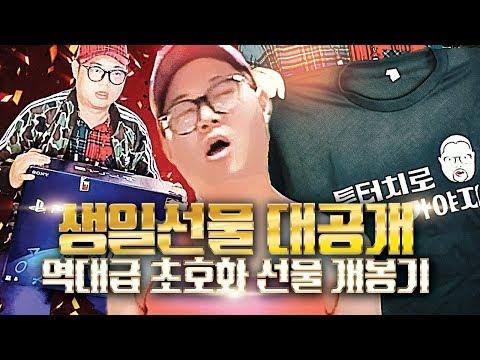 감스트 : 역대급 초호화 생일 선물 개봉기! 수