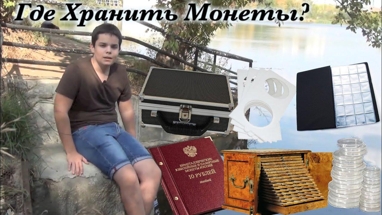 8 янв 2016. Независимый обзор покупок сделанных на интернет площадке. Альбомы для монет numis, optima. Холдеры, капсулы для монет, листы для монет. Покупка #1 (альбом дл.