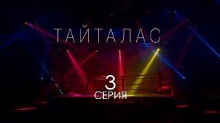 «Тайталас» 3 серия