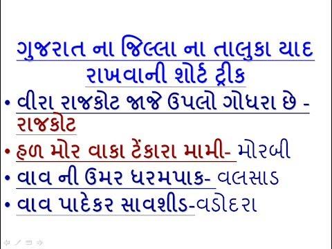 gujarat na jilla || ગુજરાત ના જિલ્લા ના તાલુકા યાદ રાખવાની શોર્ટ ટ્રીક part 02