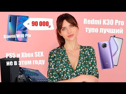 Суперзум в IPhone, Google Pixel 5 больше не флагман и величие Redmi K30 Pro | Oblenilsa News