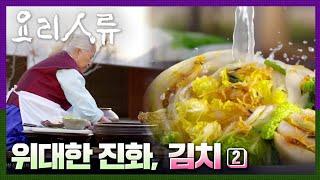 KBS명작다큐 요리인류  위대한 진화, 김치 (2/2)