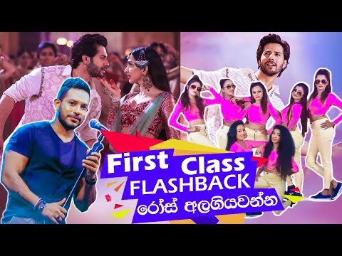 first-class-|-varun-dhawan-|-kalank-|-flashback-rose-alagiyawanna