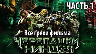 """Все грехи фильма """"Черепашки-ниндзя""""  (2014) 1 часть"""
