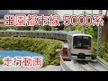 【KATO】東京急行電鉄 田園都市線 5000系 【走行動画】