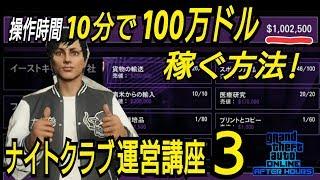 操作時間10分で100万ドル稼ぐ方法 ナイトクラブ運営講座3 GTAオンライン   ナイトライフアップデート GTA5