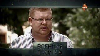 Военная тайна 13 сезон 5 серия 2015-2016