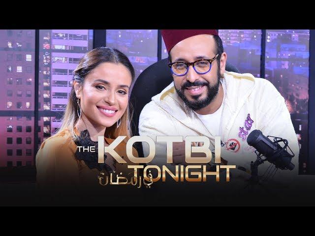 THE KOTBI TONIGHT : Ahlam ZAIMI (الحلقة كاملة)