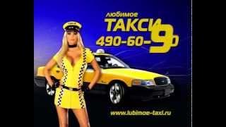 Заказ такси в аэропорт Пулково Любимое Такси 490-60-90(, 2015-05-21T12:56:17.000Z)