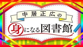 元SMAPの中居正広がMCを務めるテレビ朝日系バラエティ番組『中居正広の...