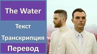 Hurts The Water текст перевод транскрипция