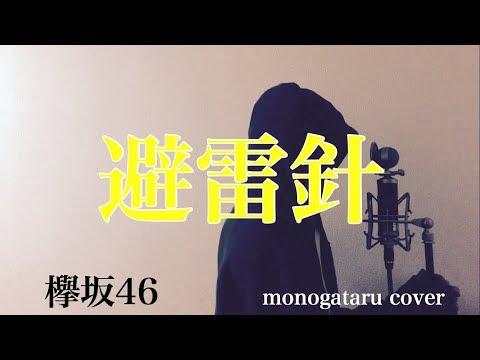【フル歌詞付き】避雷針 - 欅坂46 (monogataru cover)