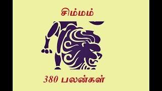 சிம்ம ராசி 380 பலன்களால் கிடைக்கும் அதிர்ஷ்டம்