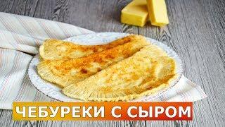 Чебуреки с сыром.🥟 Очень вкусно и быстро! Простой рецепт 💖 Домашние чебуреки с сыром