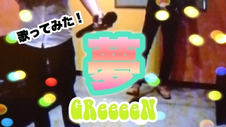 GReeeeN『夢』カラオケ男2人で歌ってみた【※4分00秒からです!】