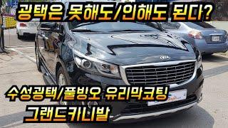 〔오토엔젤용인점〕〔분당고객〕2015년 그랜드카니발 수성…