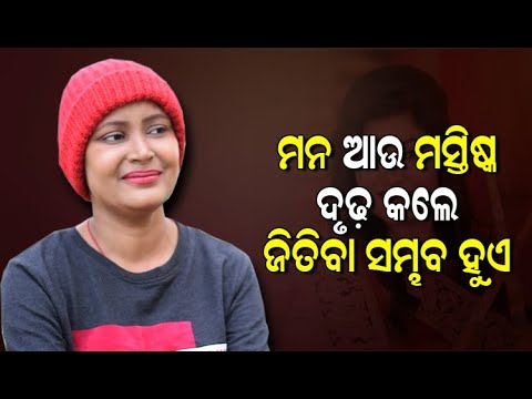 Exclusive- Ollywood Actress Rajeswari Ray Mahapatra Shares Her Battle With Cancer