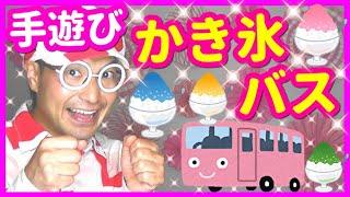 【夏の手遊び】かき氷バス♪【バクさん】 ♪カキ氷バスが~やってきた~あかいバスは~いちごカキ氷~ブーン♪
