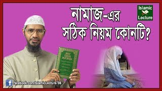 How many types of prayers in Islam? Dr Zakir Naik Bangla Lecture Part-34