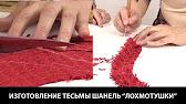 как сделать тесьму - YouTube