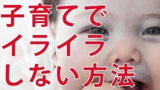 子育てノウハウをブログで公開中! http://chiemama.net/kosodate/ 今回...