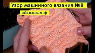 """8 Образец вязания """"Буфы"""", видеоуроки машинного вязания на Нева 2"""