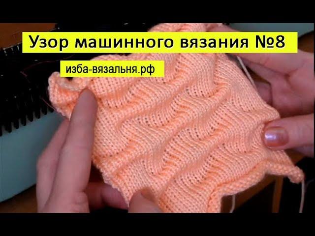 8 образец вязания буфы видеоуроки машинного вязания на нева 2