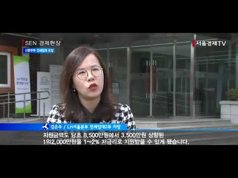 """[서울경제TV] """"LH 전세임대주택 살면서 내 집 마련 꿈꿔요"""""""