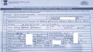 AADHAAR ENROLMENT/CORRECTION/UPDATE FORM KAISE BHARE || AADHAAR card ka form kaise bhare 2020 ||