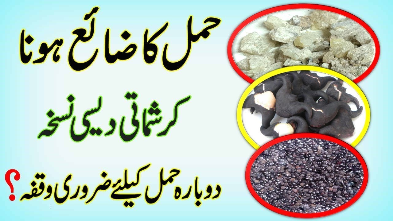 Treatment For Miscarriage ||Home Remedy For Miscarriage In Urdu Hindi