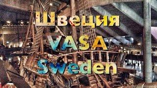 Vlog:♥ШвециЯ♥ СТОКГОЛЬМ МУЗЕЙ ВАСА ЛУЧШИЙ ГОРОД 🔴 VLOG Sweden Stockholm VASA MUSEUM(Очень интересный музей Васа в Стокгольме, Швеция. Sweden, Stockholm, Vasa museum. Мои любимые видео       ♥ШвециЯ♥ СТОКГ..., 2016-06-27T17:52:15.000Z)
