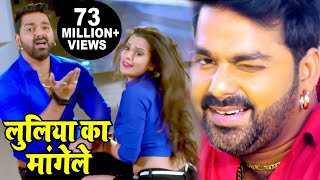 BIGEEST HIT SONG (2017) - Pawan Singh - Full Song - Luliya Ka Mangele - SATYA - Bhojpuri Songs