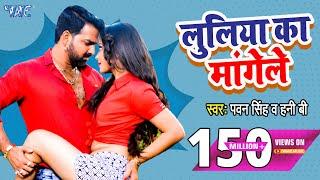 Biggest Bhojpuri Hit Song Pawan Singh Full Song Luliya Ka Mangele SATYA Bhojpuri Songs
