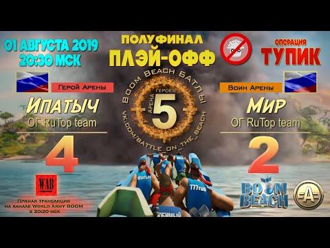 Boom Beach 5 сезон =Арена Героев= ПЛЭЙ-ОФФ полуфинал