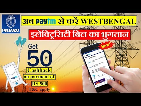 How To Pay West Bengal Electricity Bill Through Paytm | WBSEDCL | 2017