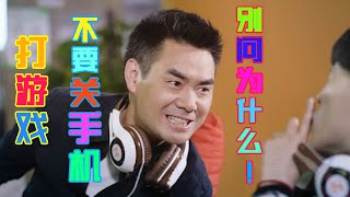 《陈翔六点半》第80集打游戏,千万别关手机!Episode 80:Don't turn off your mobile phone when playing games. Don't ask why!
