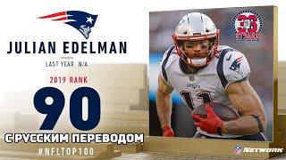 #90:Джулиан Эдельман (рес, Пэтриотс)|Top 100 Players of 2019 |NFL|#90:Julian Edelman (WR, Patriots)